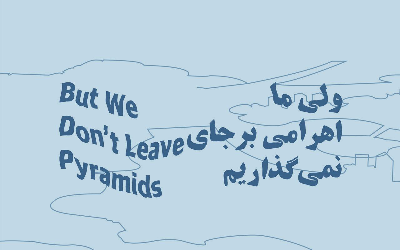 Affiche du second Symposium curatorial de Téhéran